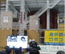 廃炉創造ロボコン