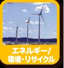 エネルギー/環境・リサイクル