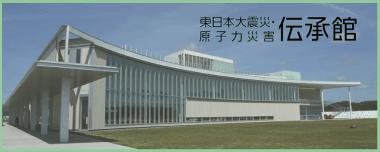 東日本大震災・原子力災害伝承館バナー