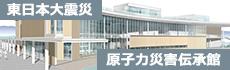 原子力災害伝承館のバナー