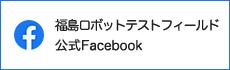 福島ロボットテストフィールド公式Facebookのバナー