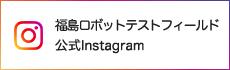 福島ロボットテストフィールド公式Instagramのバナー