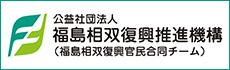 公益社団法人 福島相双復興推進機構(福島相双復興官民合同チーム)のバナー