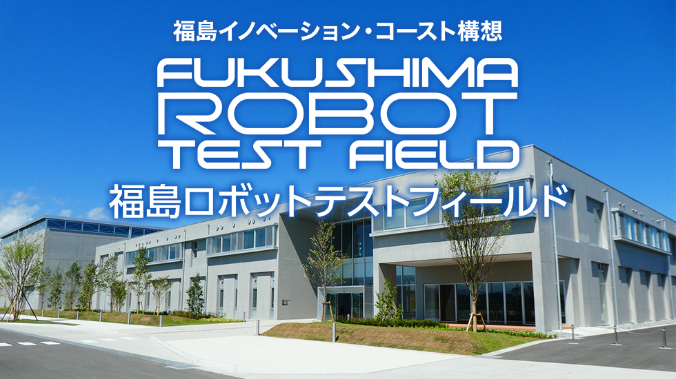 「 Hama Tech Channel 」において、ロボットテストフィールド職員が紹介されました!;
