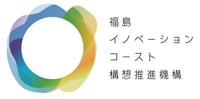 福島イノベーションコースト構想推進機構