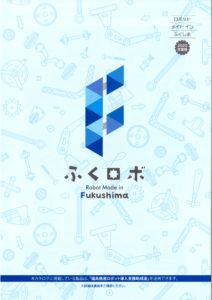福島県産のロボット製品カタログ2020年度版を作成しました。;