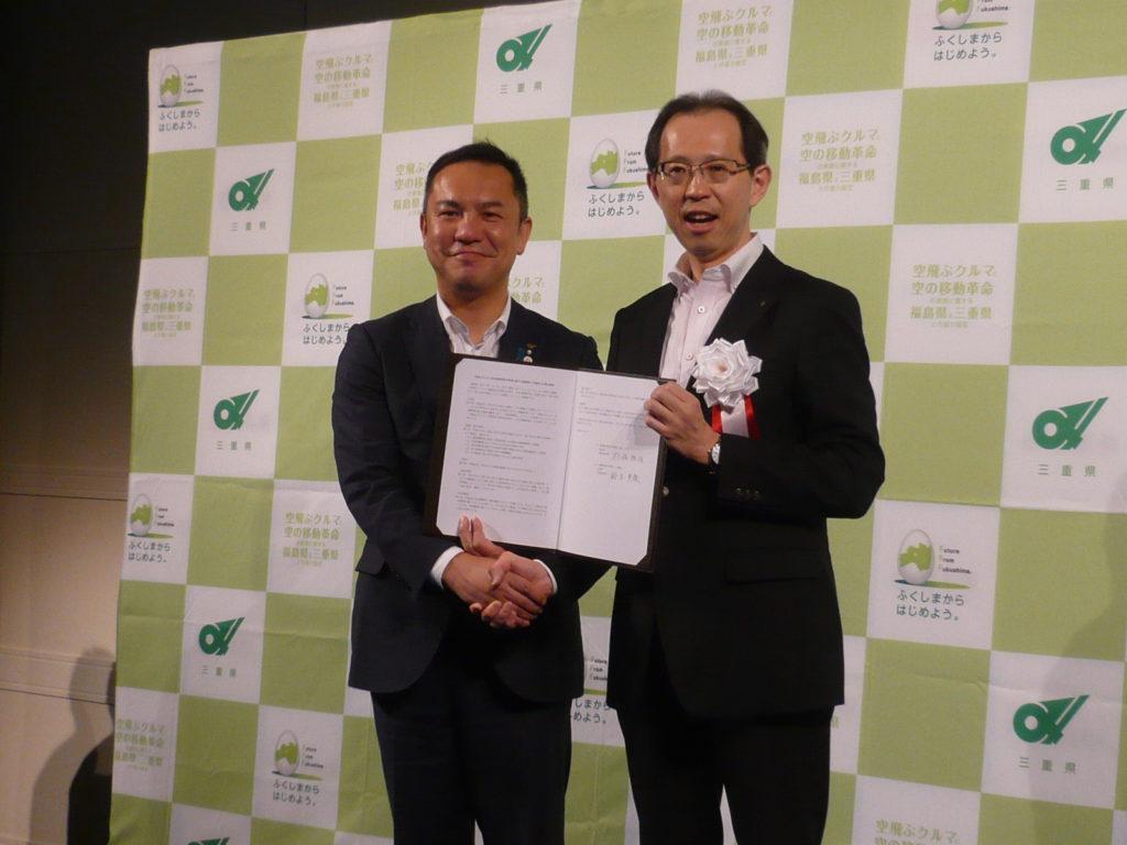 「空飛ぶクルマと空の移動革命の実現に関する福島県と三重県との協力協定締結式」が行われました!;