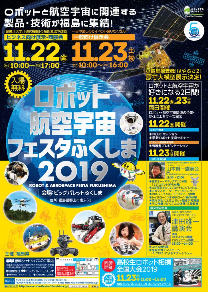 ロボット・航空宇宙フェスタふくしま2019へ出展します!;