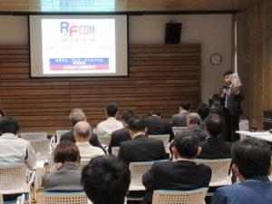 セミナー「米国における最先端ロボット産業の概況およびRTF研究室入居企業の取組と海外展開について」-4