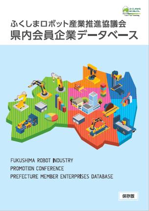 冊子「ふくしまロボット産業推進協議会 県内会員企業データベース」が完成しました!;