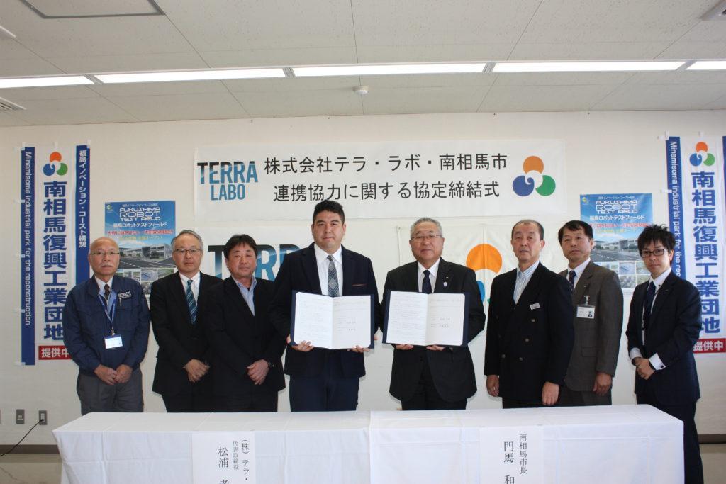 ロボテス入居企業(株)テラ・ラボが、南相馬市と連携協定を締結しました。;
