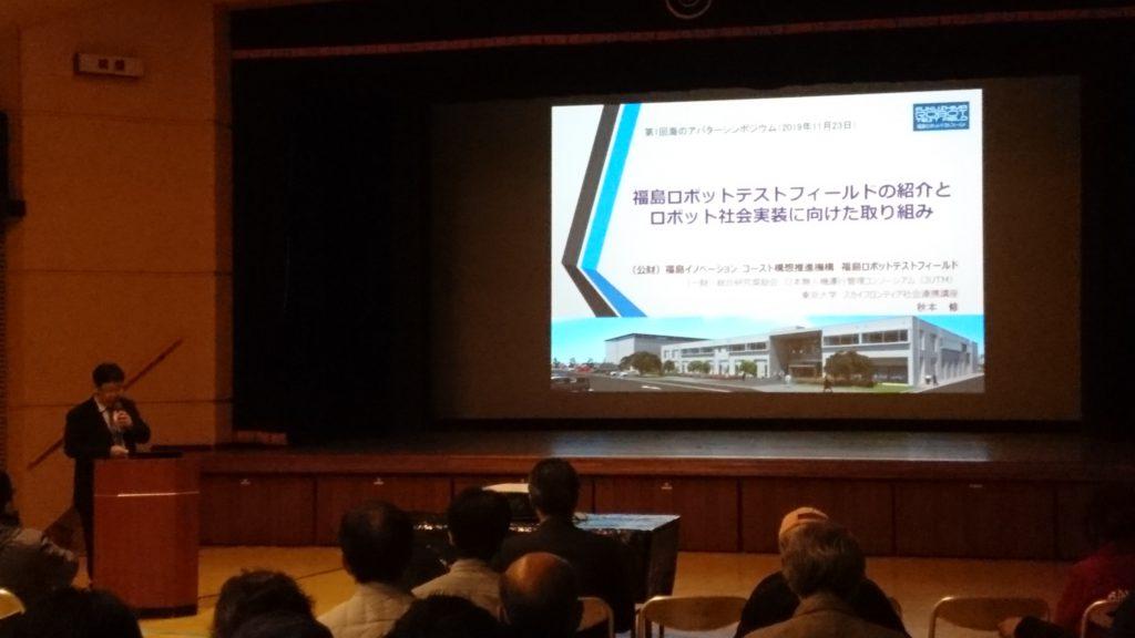 「海のアバターの社会実装を進める会」を開催しました!;