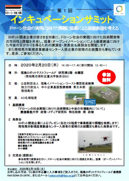 2月20日(木)インキュベーションサミットを開催します!;