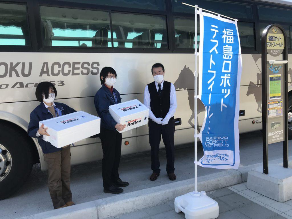 浜通り初!! 路線バスを活用した貨客混載による弁当配送サービス「RoBox(ロボックス)」が始まりました-2