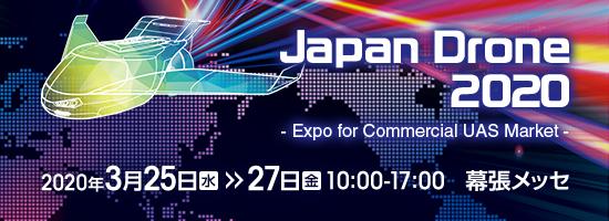 【 延期となりました 】Japan Drone 2020;