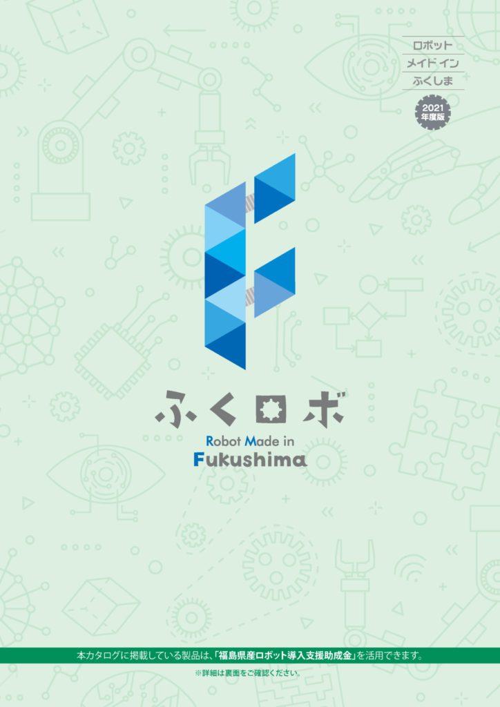 表紙robot made in fukushima2021