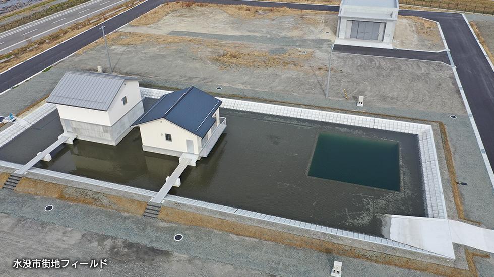 水没市街地フィールド