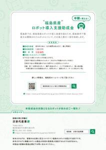 福島県産ロボットカタログに掲載いただける製品・商品を募集します!;