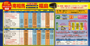 福島ロボットテストフィールド~原ノ町駅間の定期バスが増便になりました。;