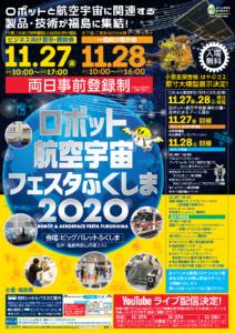 ロボット・航空宇宙フェスタふくしま2020へ出展します!;