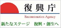 復興庁バナー