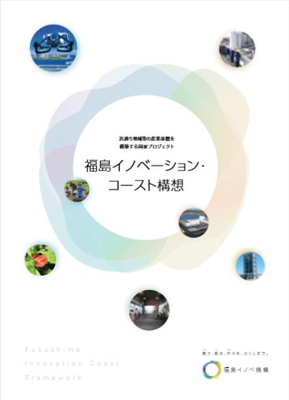 福島イノベ構想パンフレット2020版